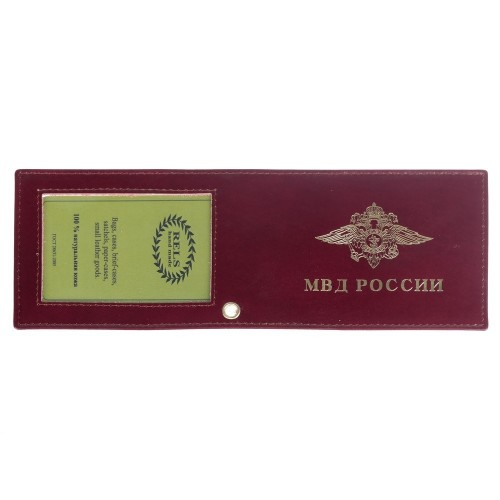 Обложка на Удостоверение RELS МВО-МВД 72 1057